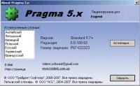 Pragma 5.0.100.67